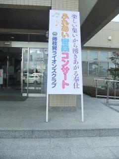 藤枝巽ライオンズクラブ様ご招待♪